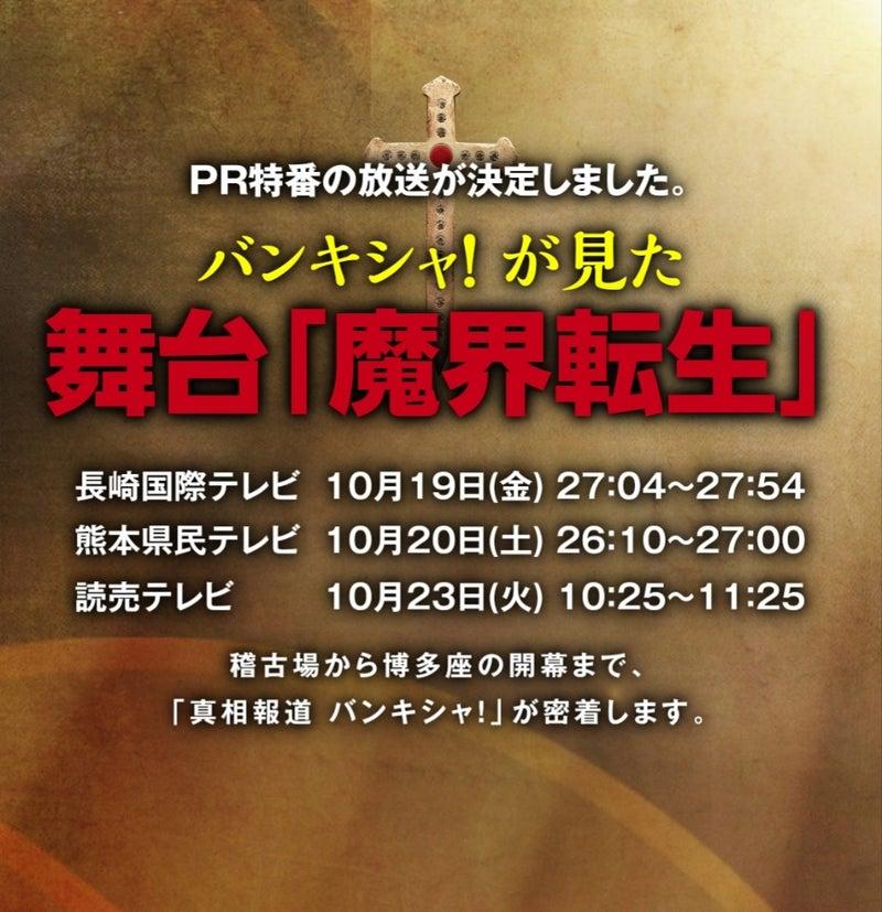 熊本 今日 の テレビ