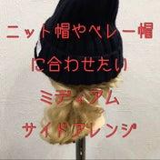秋のお出かけに参考にしてほしい!!ニット帽にピッタリなサイドアレンジ