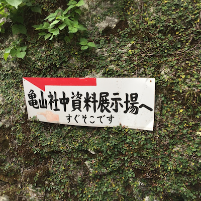 かくして長崎は近世の歴史に組み込まれた②の記事に添付されている画像