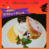 【4Fカフェ&バー】期間限定ハロウィンメニューの画像