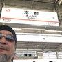 岡山から京都へ