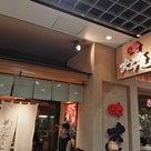 【ご飯】鹿児島中央駅 吹上庵アミュプラザ店の記事より