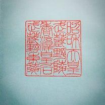 東京十社と所縁の天皇陵墓【御朱印御陵印覚書】の記事に添付されている画像