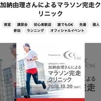 マラソン完走クリニックの記事に添付されている画像