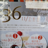 11/7〜11/11 セジュール 特別価格セールの画像