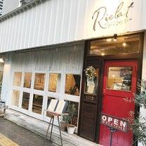 リエラ カフェ&ミータイム Rielat Cafe & Me timeの記事に添付されている画像