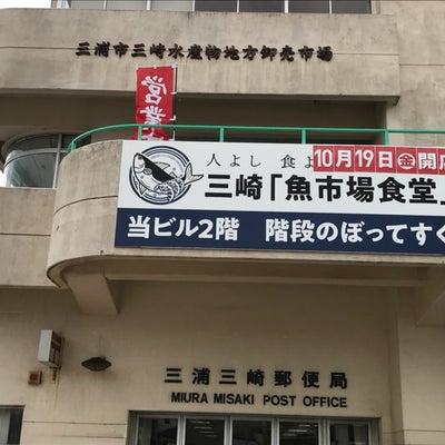 神奈川県 三崎漁港:「三崎魚市場食堂」の記事に添付されている画像