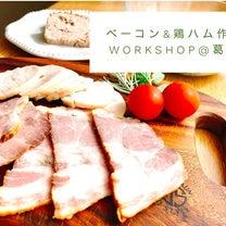 【大人気♡】自家製ベーコンと柔らか鶏ハム作りworkshop 2月の日程の記事に添付されている画像