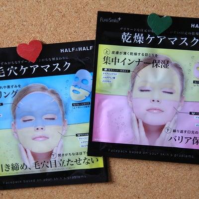 PureSmile+ ハーフ&ハーフマスクの記事に添付されている画像