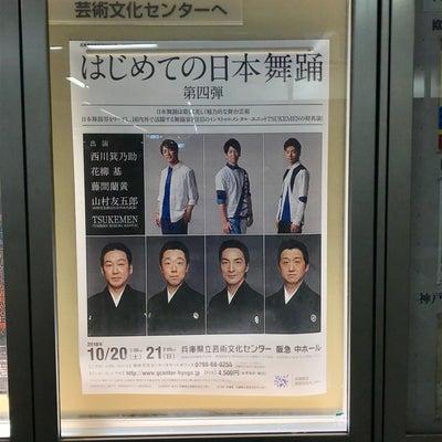 はじめての日本舞踊 第4弾の記事に添付されている画像
