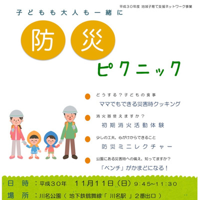 【11/11開催のお知らせ】防災ピクニックin川名公園の記事に添付されている画像