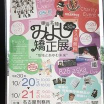 みよし矯正展(名古屋刑務所のイベント)楽しかった!お祭りみたいでした♪矯正展20の記事に添付されている画像