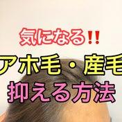 【髪の毛の悩み解決】アホ毛・産毛を抑える方法