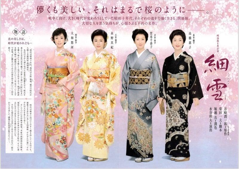 2014年 「細雪」(明治座) | ほぼ...