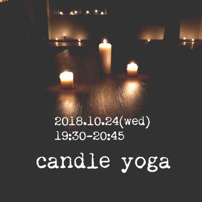 10月のcandle yoga★の記事に添付されている画像