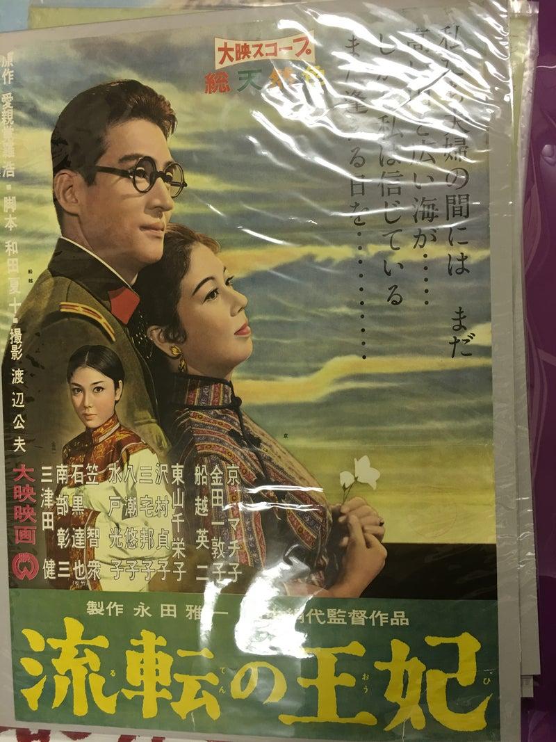 大映映画 「流転の王妃 」1960年 映画ポスター紹介