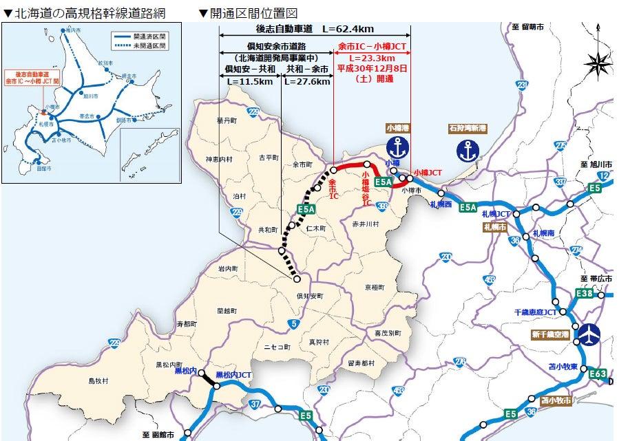 北海道 高速 道路 情報 北海道の道路情報総合案内サイト【北の道ナビ】