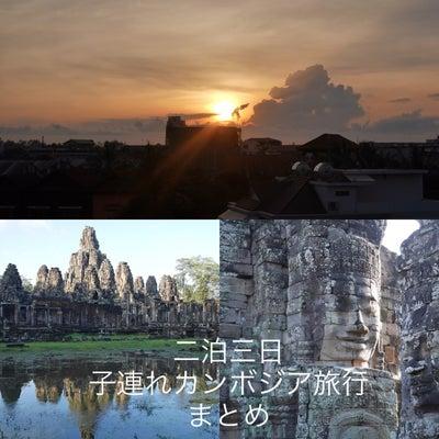 二泊三日、子連れカンボジア旅行まとめの記事に添付されている画像