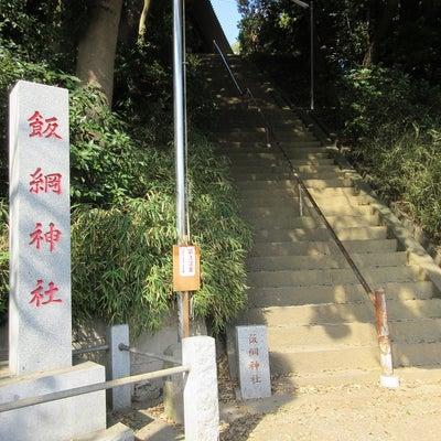 飯綱神社(千葉県 八千代市)の記事に添付されている画像