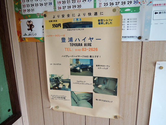 まったり駅探訪】室蘭本線・礼文駅に行ってきました。   歩王(あるきん ...