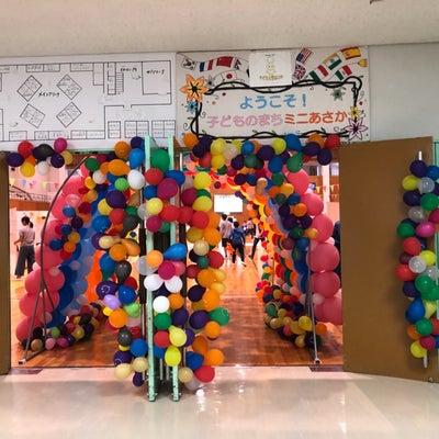 子ども大学あさか学園祭「ミニあさか」ユニカールでお手伝いいたしましたの記事に添付されている画像