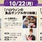 10/22(月)ハロウィンワークショップを開催!ららぽーと「ららスタジオ」の記事より