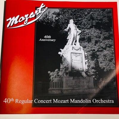 モザールマンドリンオーケストラ第40回定期演奏会の記事に添付されている画像