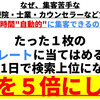 【24時間自動集客!村上式SEO】9個のSEO自動集客マニュアルの画像