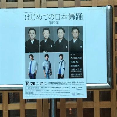 はじめての日本舞踊 2日目の記事に添付されている画像