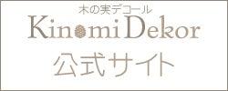 木の実デコール公式サイト