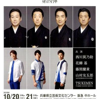 はじめての日本舞踊第四弾in兵庫芸文阪急中ホールの記事に添付されている画像