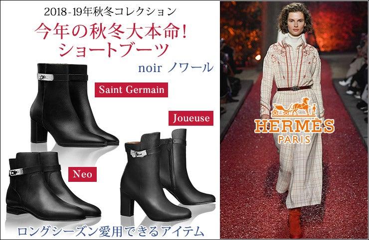 882d03e5df95 HERMESエルメス2018年秋冬コレクション革のショートブーツ販売開始♪パリ ...