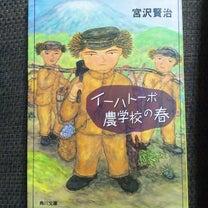 ●イーハトーボ農学校の春      @宮沢賢治の記事に添付されている画像