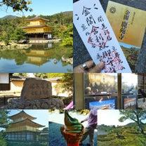京都へ♪の記事に添付されている画像