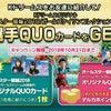 全員に500円クオカードプレゼント☆の画像