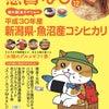 『懸賞なび』12月号 本日発売☆ …そして、20時からは、ツイキャス「懸賞ちゃんねる」!!!の画像