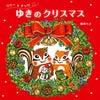 絵本「リリーとナッツ ゆきのクリスマス」発売されました!の画像