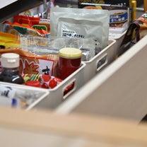 ニトリ・リバウンドしない!賞味期限切れも防ぐ食品庫を公開の記事に添付されている画像