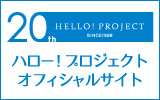 Hello! Project Official site