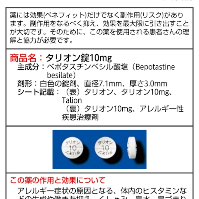 10mg タリオン 錠