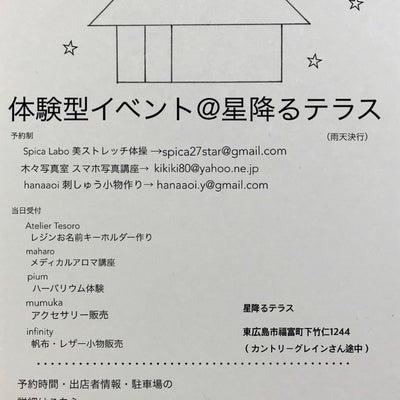 【イベント】体験型イベント♡星降るテラスの記事に添付されている画像