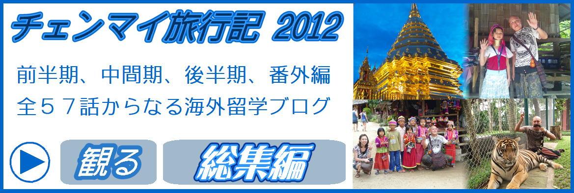 チェンマイ旅行紀2012☆首長族,タイガーキングダム,エレファントキャンプ,ワットドイステープ,