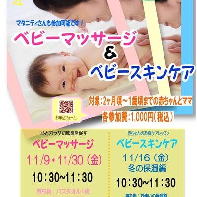 【11月募集】ママと赤ちゃんが楽しめるベビマ&ベビースキンケア教室inマムズマーの記事に添付されている画像