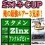 第4回 ミストネ・CUP!出場メンバー発表!