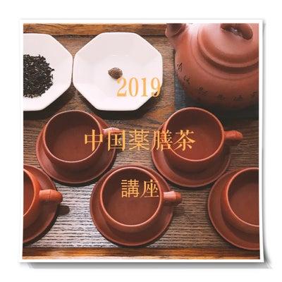 【募集】2019年4月 中国薬膳茶講座の記事に添付されている画像