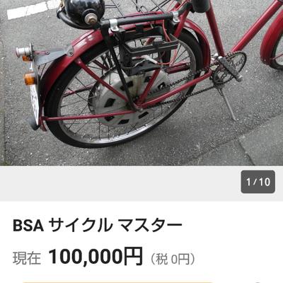 自転車にしか見えない原動機付き自転車-wの記事に添付されている画像
