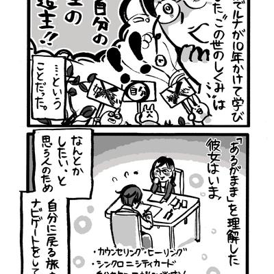 【4コマ人図鑑92】全ては自分に戻るための旅 アロマルナ【鹿納純子】の記事に添付されている画像