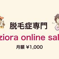 【日本初】脱毛症専門サジオラオンラインサロンの中味を一部公開!の記事に添付されている画像