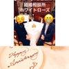 結婚1年記念日報告がありました。の画像
