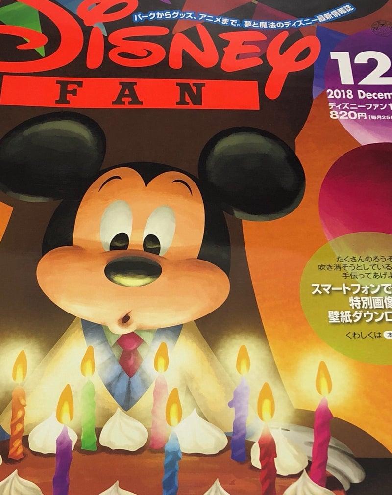 disney fan 12月号のみどころ | ディズニー ダッフィー大好き剣道剣士